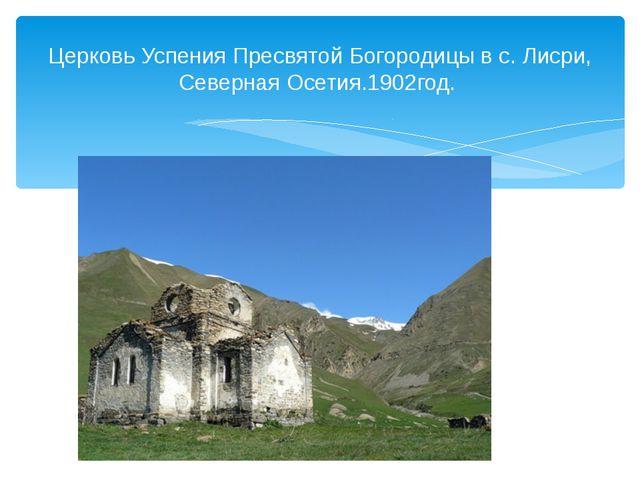 Церковь Успения Пресвятой Богородицыв с.Лисри, Северная Осетия.1902год.