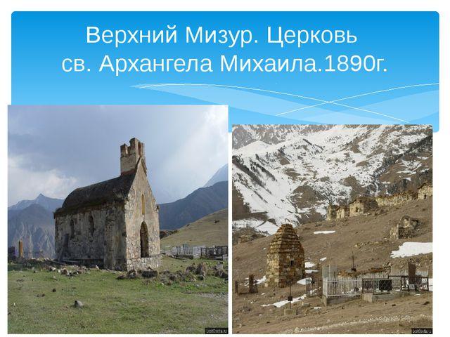 ВерхнийМизур.Церковь св.Архангела Михаила.1890г.