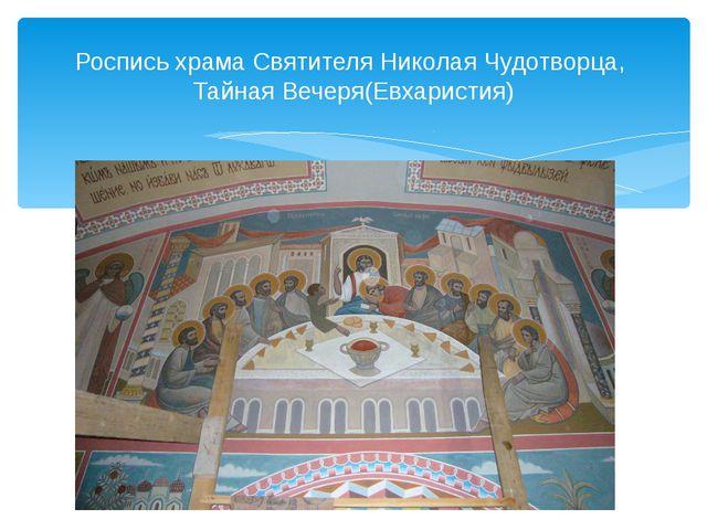 Роспись храма Святителя Николая Чудотворца, Тайная Вечеря(Евхаристия)