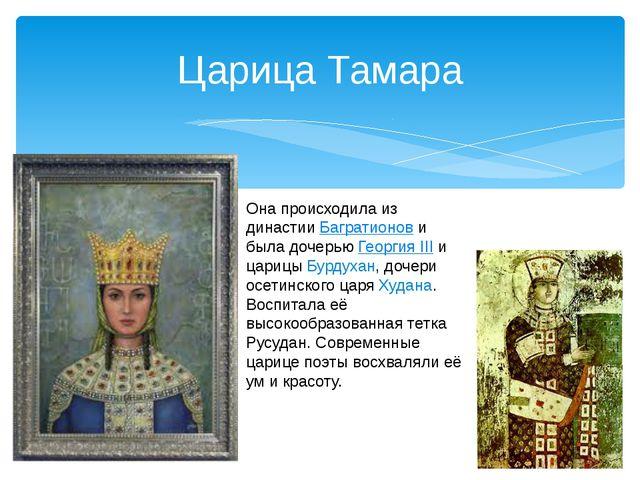 Царица Тамара Она происходила из династииБагратионови была дочерьюГеоргия...