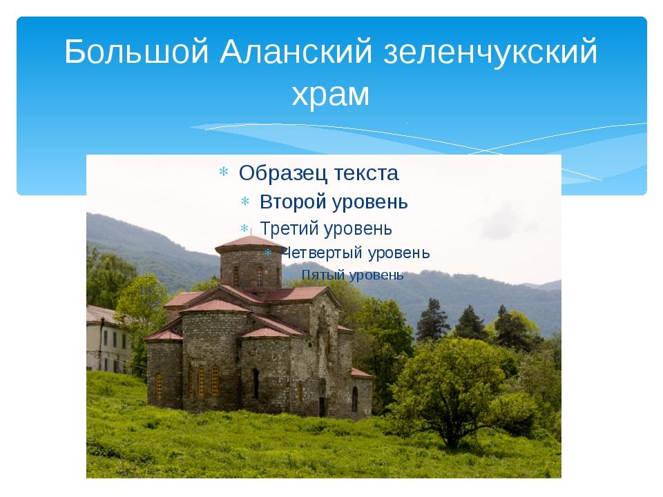 Большой Аланский зеленчукский храм