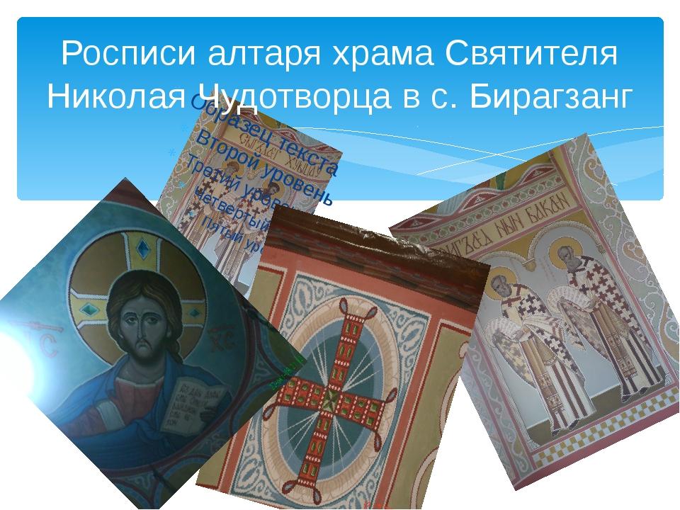 Росписи алтаря храма Святителя Николая Чудотворца в с. Бирагзанг