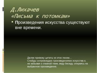 Д.Лихачев «Письма к потомкам» Произведения искусства существуют вне времени.