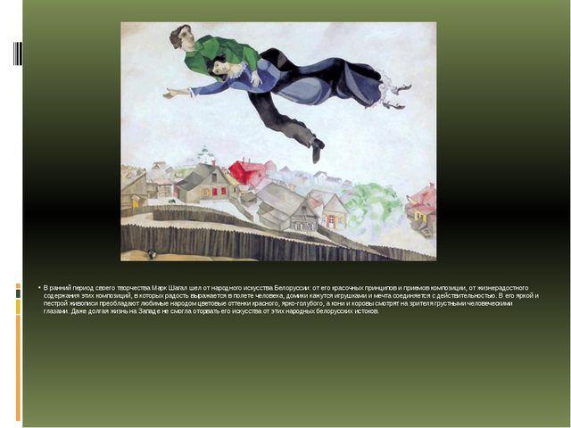 В ранний период своего творчества Марк Шагал шел от народного искусства Белор...