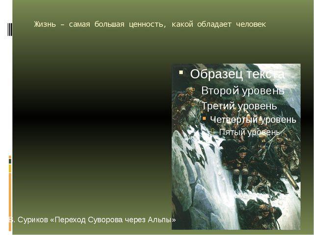 Жизнь – самая большая ценность, какой обладает человек В. Суриков «Переход Су...