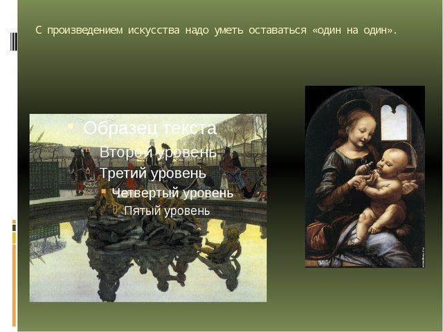 С произведением искусства надо уметь оставаться «один на один». А. Бенуа «Про...