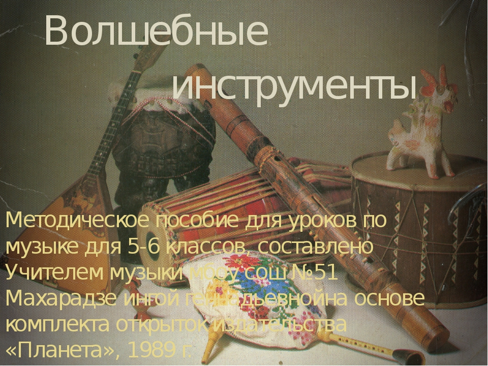 Волшебные инструменты Методическое пособие для уроков по музыке для 5-6 клас...