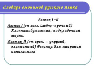 Словарь омонимов русского языка Ластик I –II Ластик I (от англ. Lastinq –проч