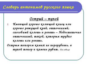 Словарь антонимов русского языка Острый – тупой Имеющий хорошо колющий конец