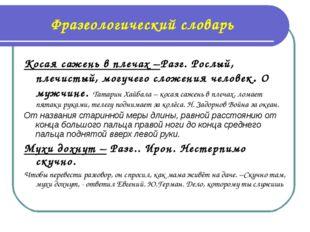 Фразеологический словарь Косая сажень в плечах –Разг. Рослый, плечистый, могу