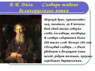 В.И. Даль Словарь живого великорусского языка Морской врач, путешествен- ник,