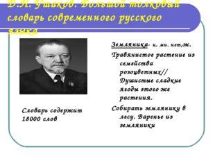 Д.Н. Ушаков. Большой толковый словарь современного русского языка Земляника-