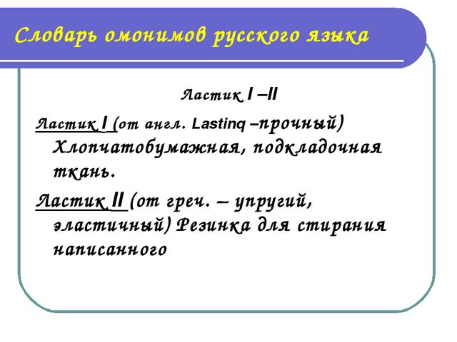 Словарь омонимов русского языка Ластик I –II Ластик I (от англ. Lastinq –проч...