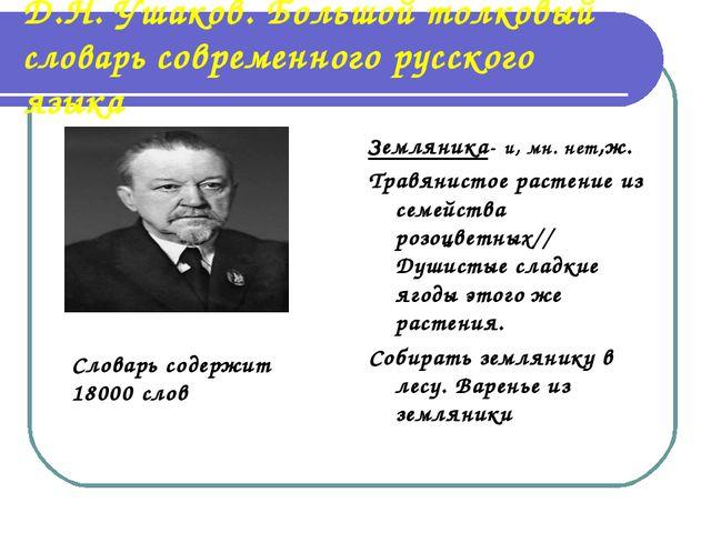 Д.Н. Ушаков. Большой толковый словарь современного русского языка Земляника-...