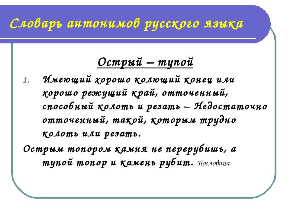 Словарь антонимов русского языка Острый – тупой Имеющий хорошо колющий конец...