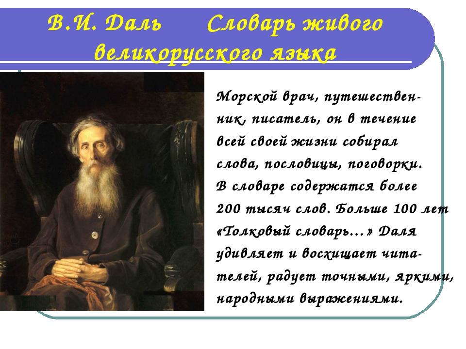 В.И. Даль Словарь живого великорусского языка Морской врач, путешествен- ник,...
