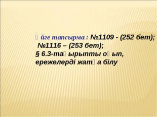 Үйге тапсырма : №1109 - (252 бет); №1116 – (253 бет); § 6.3-тақырыпты оқып, е