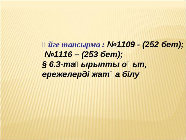Үйге тапсырма : №1109 - (252 бет); №1116 – (253 бет); § 6.3-тақырыпты оқып, е...
