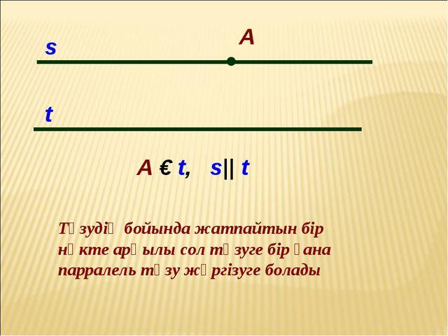● A t s A € t, s|| t Түзудің бойында жатпайтын бір нүкте арқылы сол түзуге б...