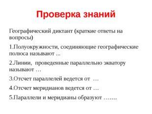 Проверка знаний Географический диктант (краткие ответы на вопросы) 1.Полуокру