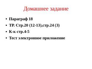 Домашнее задание Параграф 18 ТР. Стр.20 (12-13),стр.24 (3) К-к стр.4-5 Тест э