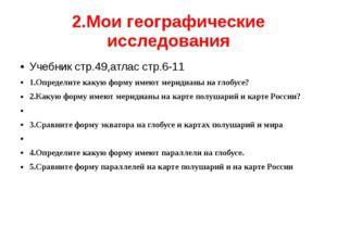 2.Мои географические исследования Учебник стр.49,атлас стр.6-11 1.Определите