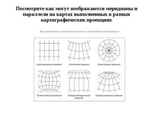 Посмотрите как могут изображаются меридианы и параллели на картах выполненных