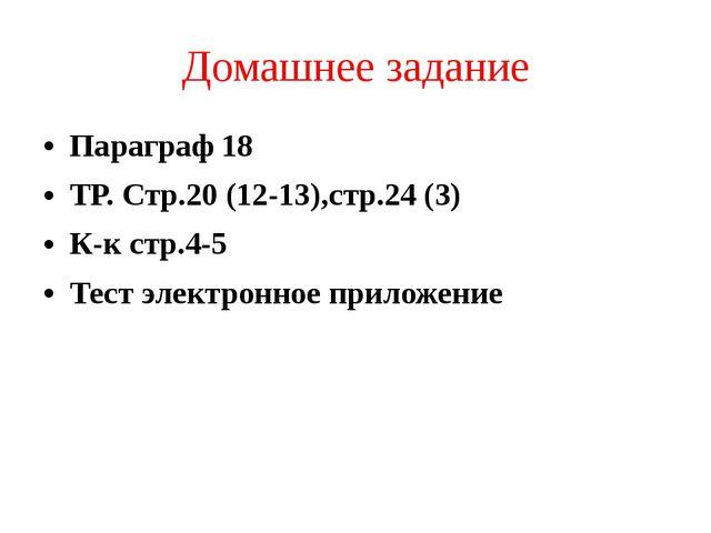Домашнее задание Параграф 18 ТР. Стр.20 (12-13),стр.24 (3) К-к стр.4-5 Тест э...