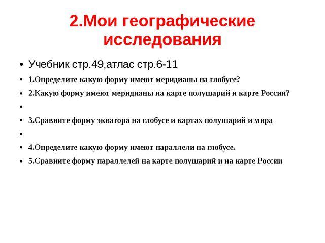 2.Мои географические исследования Учебник стр.49,атлас стр.6-11 1.Определите...