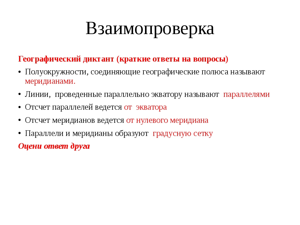 Взаимопроверка Географический диктант (краткие ответы на вопросы) Полуокружно...