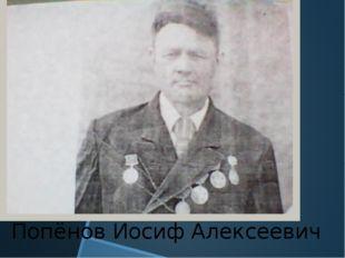 Попёнов Иосиф Алексеевич