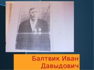 Балтвик Иван Давыдович