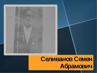 Селиванов Семен Абрамович Покровка-учитель: