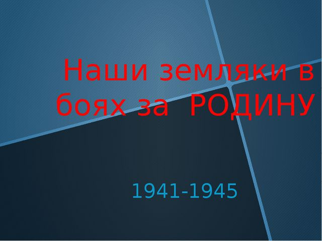 Наши земляки в боях за РОДИНУ 1941-1945