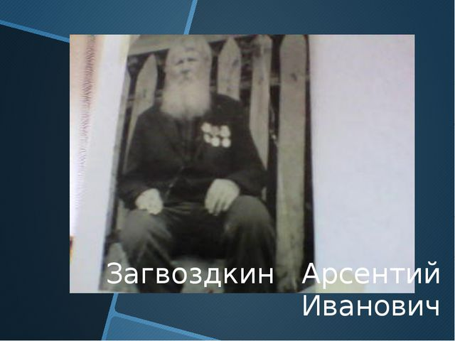 Загвоздкин Арсентий Иванович