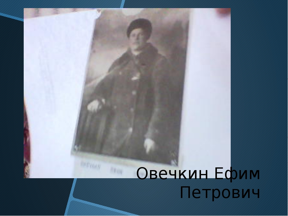 Овечкин Ефим Петрович