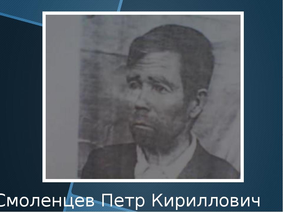Смоленцев Петр Кириллович