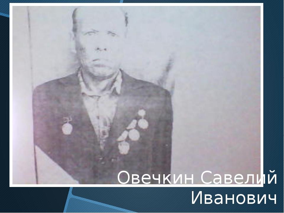 Овечкин Савелий Иванович