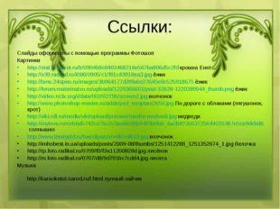 Ссылки: Слайды оформлены с помощью программы Фотошоп Картинки http://stat15.p