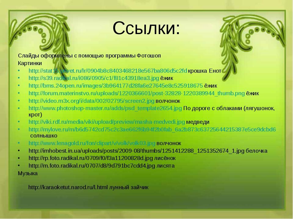 Ссылки: Слайды оформлены с помощью программы Фотошоп Картинки http://stat15.p...