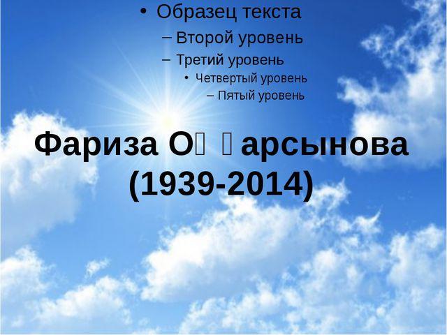 Фариза Оңғарсынова (1939-2014)