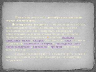 Памятные места –это достопримечательности города Альметьевск. Достопримеча́т