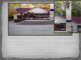 Улица Ризы Фахретдина, мемориальный комплекс Погибшим воинам в Афганистане и