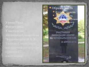 Улица Ризы Фахретдина. Участникам ликвидации аварии на Чернобыльской АЭС. Уча
