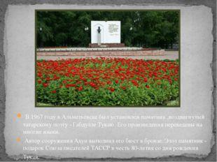 В 1967 году в Альметьевске был установлен памятник ,воздвигнутый татарскому