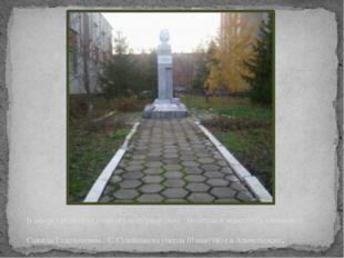 В сквере библиотеки стоит скульптурный бюст поэтессы и педагога Сулеймановой