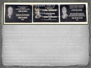 Мемориальные доски писателям Сажи-де Сулеймановой, Адибу Маликову и Узбеку Са