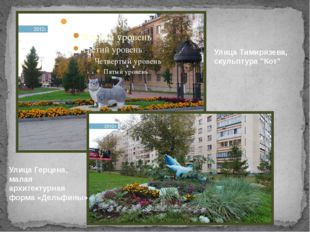 "Улица Тимирязева, скульптура ""Кот"" Улица Герцена, малая архитектурная форма"