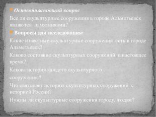 Основополагающий вопрос Все ли скульптурные сооружения в городе Альметьевск я