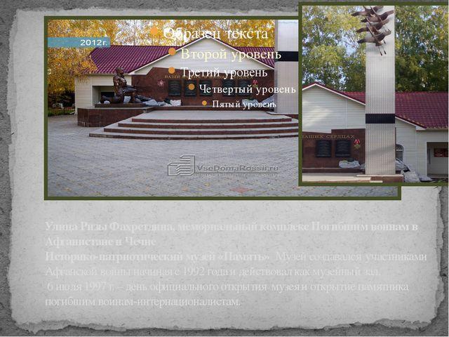 Улица Ризы Фахретдина, мемориальный комплекс Погибшим воинам в Афганистане и...